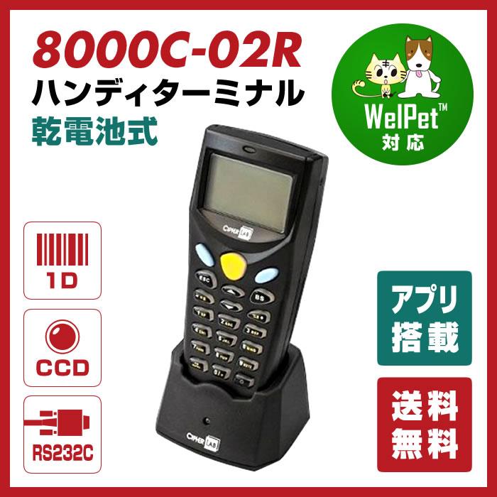 バーコードハンディターミナル MODEL 8000(クレードルセット:本体[CCDモデル・乾電池式]+RS232C接続通信クレードル)ウェルコムデザイン