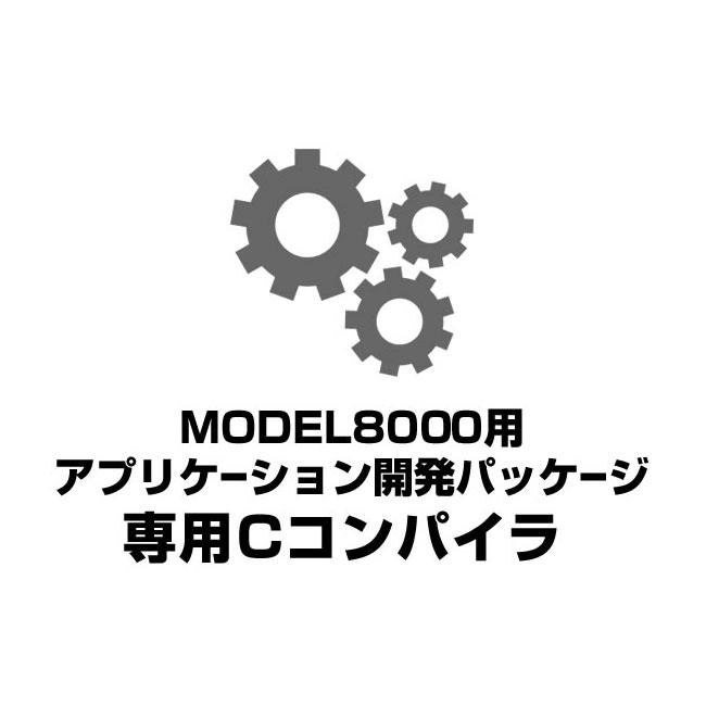 アプリケーション開発パッケージ 専用Cコンパイラ CipherLab(サイファーラボ) MODEL 8000【最新バージョン】 ウェルコムデザイン