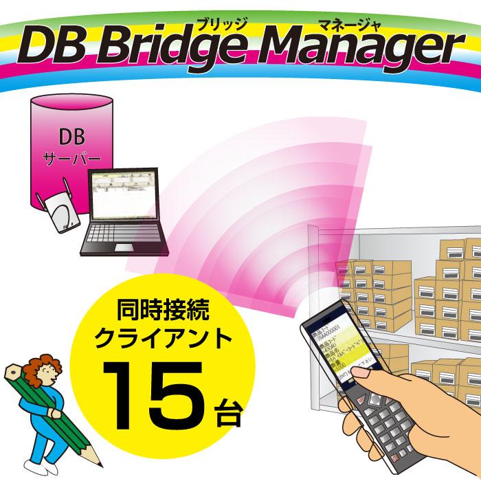 ハンディターミナル導入支援ソフトウェア DBブリッジマネージャ【ホスト1ライセンス&同時接続クライアント15台】データベース通信ミドルウェア  ウェルコムデザイン