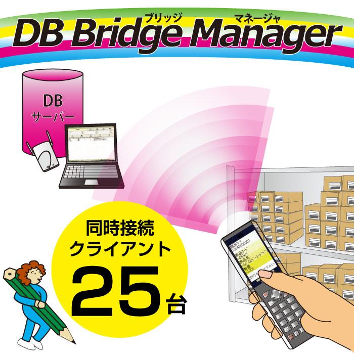 ハンディターミナル導入支援ソフトウェア DBブリッジマネージャ【ホスト1ライセンス&同時接続クライアント25台】データベース通信ミドルウェア  ウェルコムデザイン
