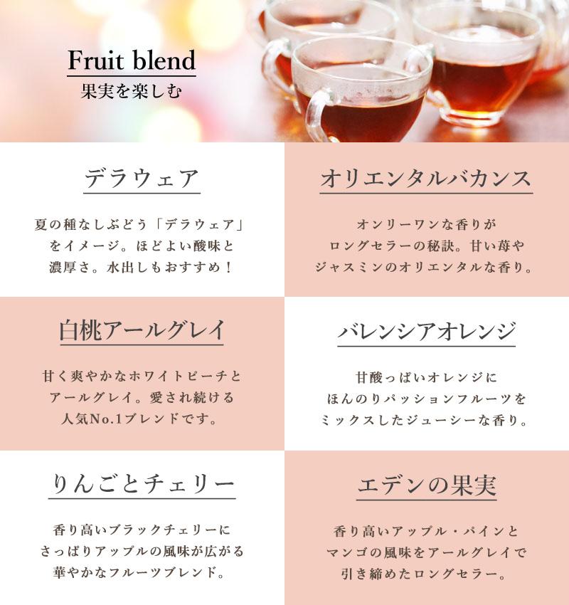 【メール便・】『ストレートティ大好きおすすめセット』ムレスナ紅茶 フレーバーティ6種類 おためしに