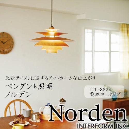 ペンダント照明 ノルデン(電球無しタイプ)[WH|BN|LB]LT-8824 Norden LED・蛍光灯・白熱球対応 【インターフォルムINTERFORM】