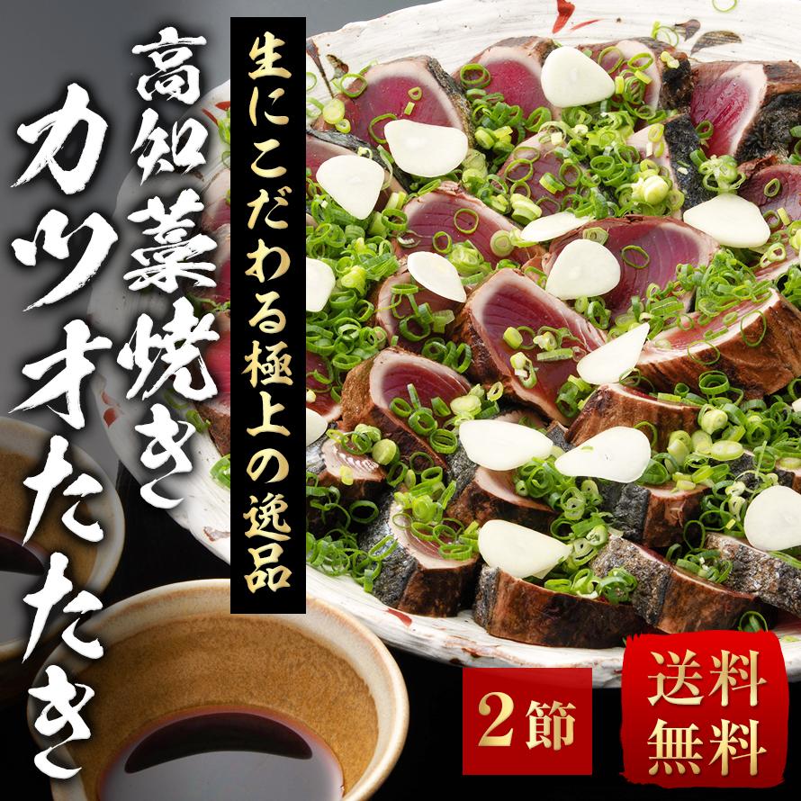 カツオたたき 高知藁焼き 生配送 送料無料 二節