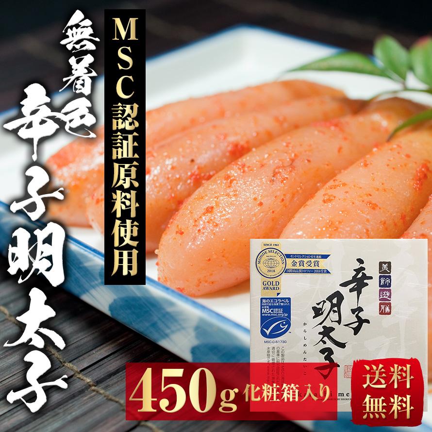 丸市食品 無着色辛子明太子 450g 樽入り MSC認証原料使用! 福井県福井市