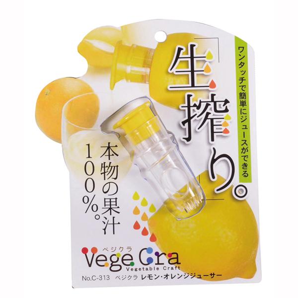 ワンタッチで簡単にジュースができる 便利 在庫処分 簡単 現品 果汁 レモン オレンジ オレンジジューサー グレープフルーツ ベジクラ