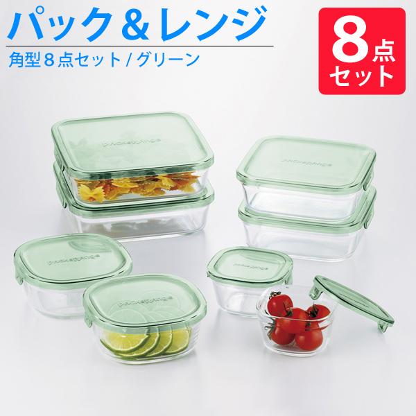 iwaki(イワキ) パック&レンジ 角型8点セット グリーン