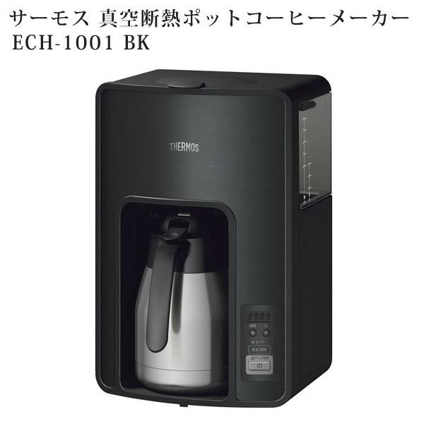 サーモス 真空断熱ポットコーヒーメーカー ECH-1001 BK