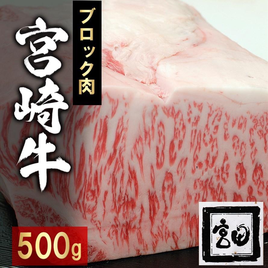 宮崎牛ブロック肉 500g