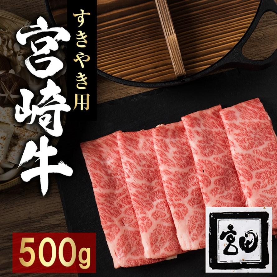 すきやき用宮崎牛 500g