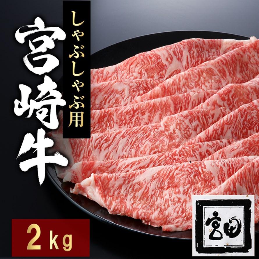 宮崎牛しゃぶしゃぶ 2kg