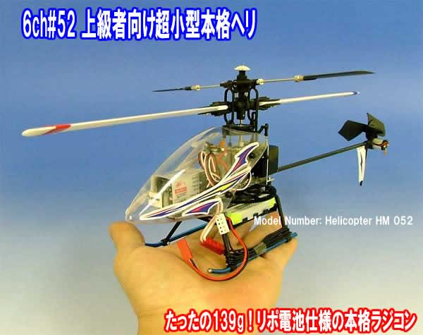 在庫処分!6ch#52上級者向け超小型リチウムポリマー電池仕様本格ラジコンヘリコプター(キャノピーは現在白色です)