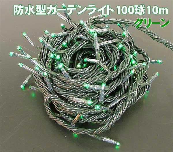 流行 高品質で抜群の耐久性 防水型ガーデンライト100球10m 爆買い新作 グリーン