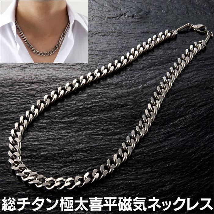 純鈦厚度喜平磁力項鏈純鈦項鏈鈦喜平項鏈喜平項鏈太kihei來,經過,有日本製造厚度項鏈輕量醫療器材90毫米特斯拉磁力磁鐵僵硬血液循環