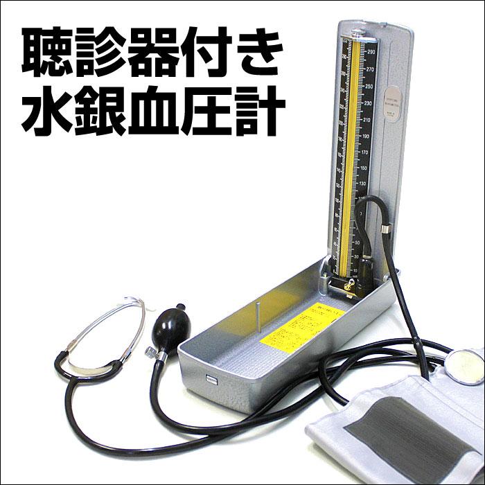 血圧計 聴診器付き水銀血圧 日本製 血圧計 聴診器付き 水銀 血圧 血圧計 手動 上腕式血圧計 売れ筋 血圧計 水銀 水銀血圧計 聴診器 脈音 上腕式 血圧計【暮らしの幸便 新聞掲載商品 71761】 05P03Sep16