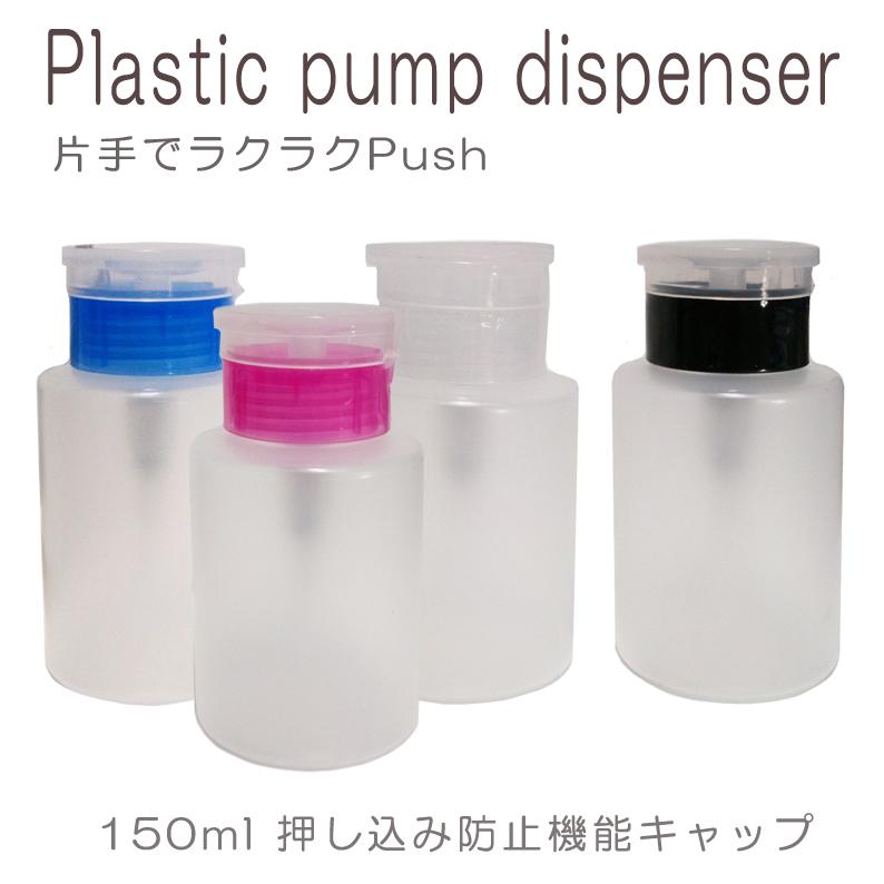 プラスチック製 ポンプ ディスペンサー ジェルリムーバー アルコールなど。押し込み防止機能キャップ式 150ml