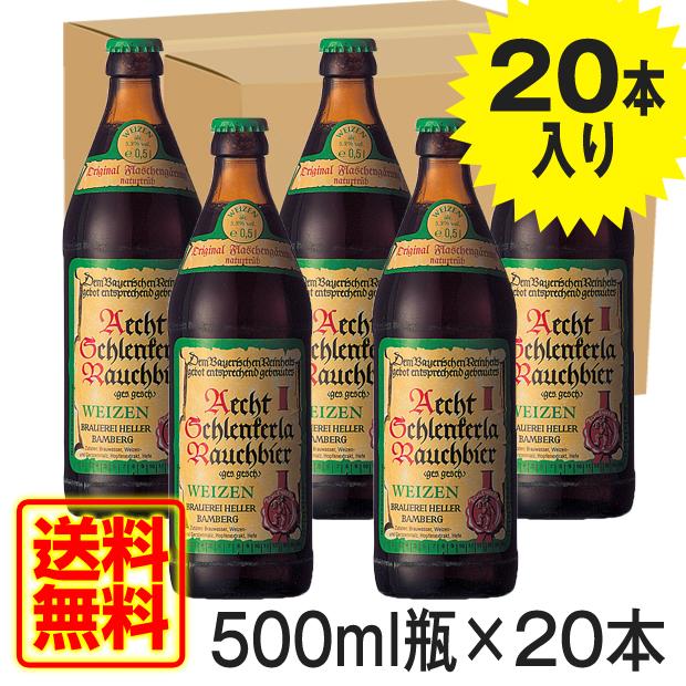 [送料無料]ドイツビール シュレンケルラ ラオホ(燻製)ビール ヴァイツェン 500ml瓶 20本セット Schlenkerla rauchbier weizen[ビール][ビア][BEER]