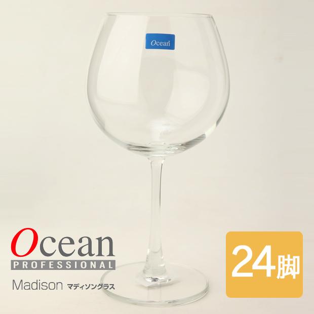 ≪24脚セット≫ マディソン ワイングラス ブルゴーニュ 650ml