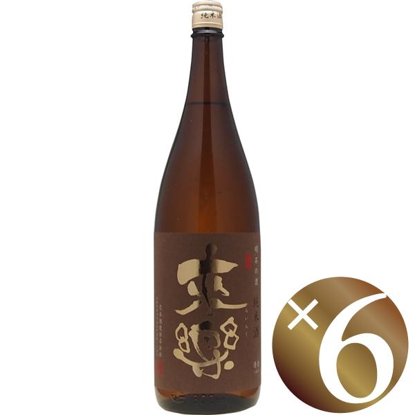 【ポイント2倍(11日2時まで)】来楽(らいらく) 純米酒/茨木酒造 1800ml×6本 (地酒)