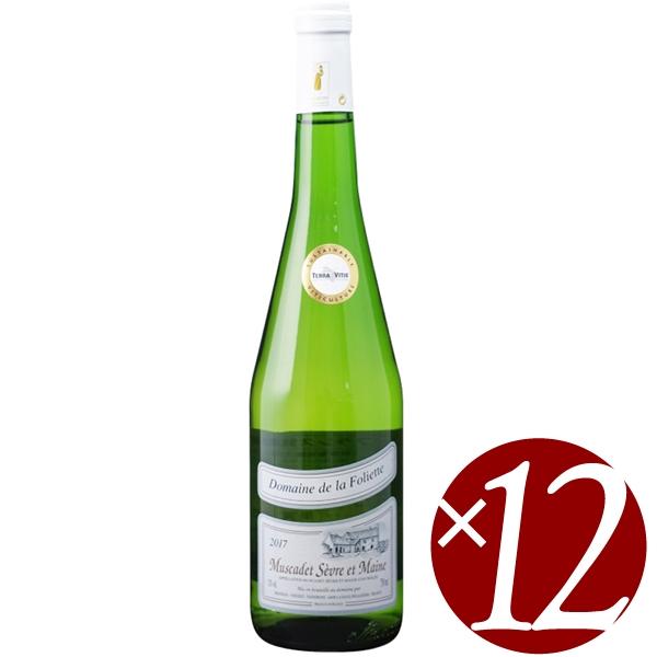【まとめ買い】ミュスカデ セーヴル エ メーヌ/ドメーヌ ド ラ フォリエット (白ワイン)750ml×12本