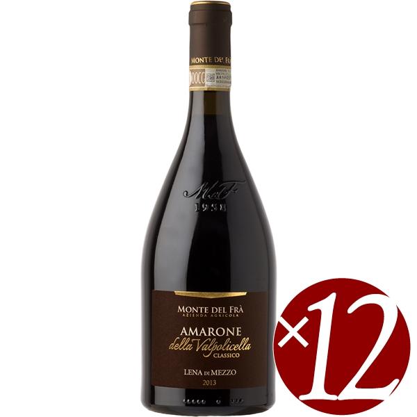 アマローネ・デッラ・ヴァルポリチェッラ・クラッシコ/モンテ・デル・フラ 750ml×12本 (赤ワイン)