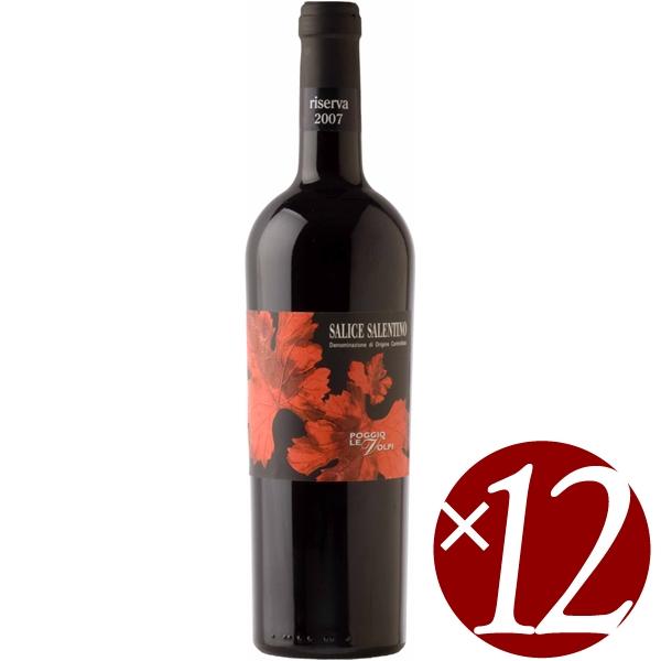 サーリチェ・サレンティーノ・ロッソ・リゼルヴァ/ポッジョ・レ・ヴォルビ 750ml×12本 (赤ワイン)