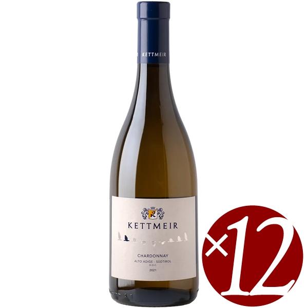 【ケース買い】【お得な12本入り】 シャルドネ/ケットマイヤー 750ml×12本 (白ワイン)