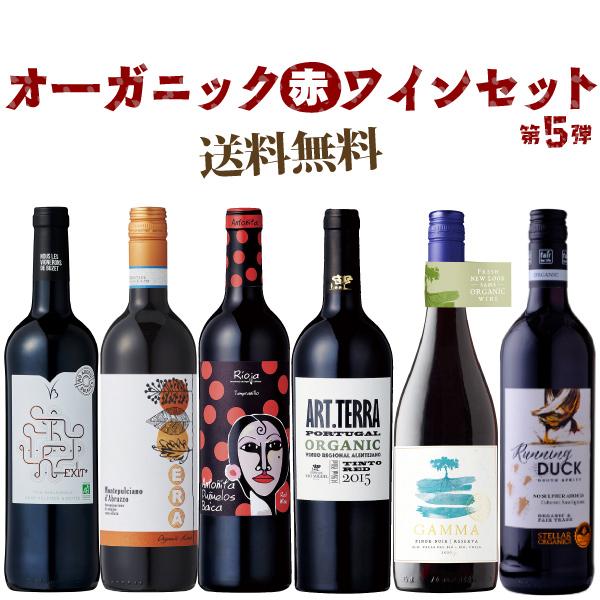 赤ワイン organic 特別セール品 wine 当店売れ筋 SALE P3倍 9 750ml×6本 12まで 当店が厳選した有機栽培ワイン赤6本セット 赤ワインのみ 第5弾 自然派オーガニックワインがたっぷり 海外並行輸入正規品