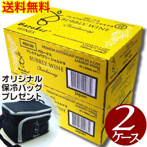 【今だけ保冷バッグプレゼント】バロークス缶ワイン バブリーシャルドネ2ケースセット! 250ml×24本×2ケース(ギフト対応不可)