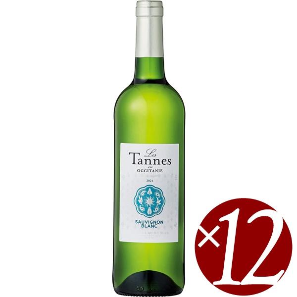 レ・タンヌ オクシタン ソーヴィニヨン・ブラン/ジャン・クロード・マス 750ml×12本 (白ワイン)