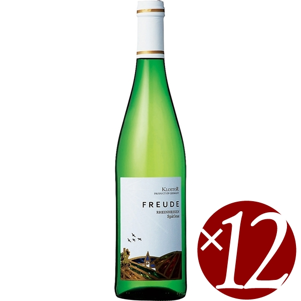 【ポイント2倍(16日2時まで)】フロイデ ラインヘッセン シュペートレーゼ/クロスター醸造所 750ml×12本 (白ワイン)