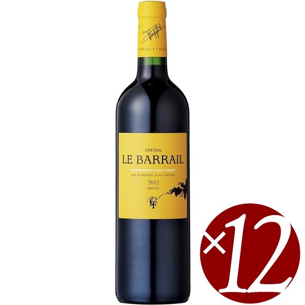 【ポイント2倍(16日2時まで)】シャトー・ル・バレイル/シャトー元詰 750ml×12本 (赤ワイン)