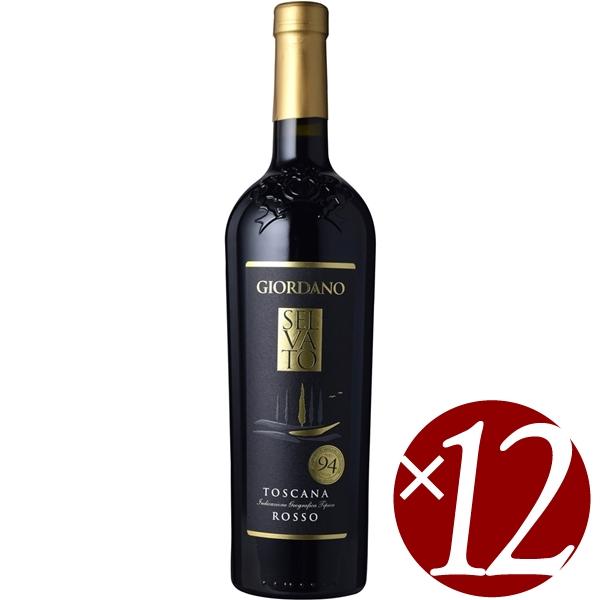 【ポイント2倍(16日2時まで)】【まとめ買い】セルヴァート トスカーナ ロッソ/ジョルダーノ (赤ワイン)750ml×12本