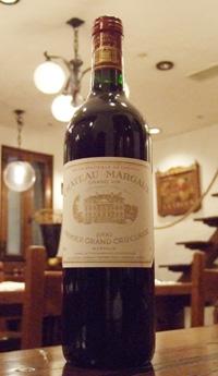 シャトーマルゴー[1990]Chateau Margaux