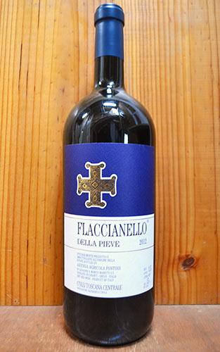 大型サイズ フラッチャネッロ 2012 フォントディ 正規 マグナム 赤ワイン 辛口 フルボディ 1500mlFLACCIANELLO della Pieve [2012] Azienda Agricola Fontodi MG