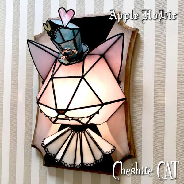 ウォールランプ【Cheshier CAT・チェシャ猫】 LED対応 ブラケットライト 壁掛け照明 ステンドグラス 猫雑貨 ネコ ランプ