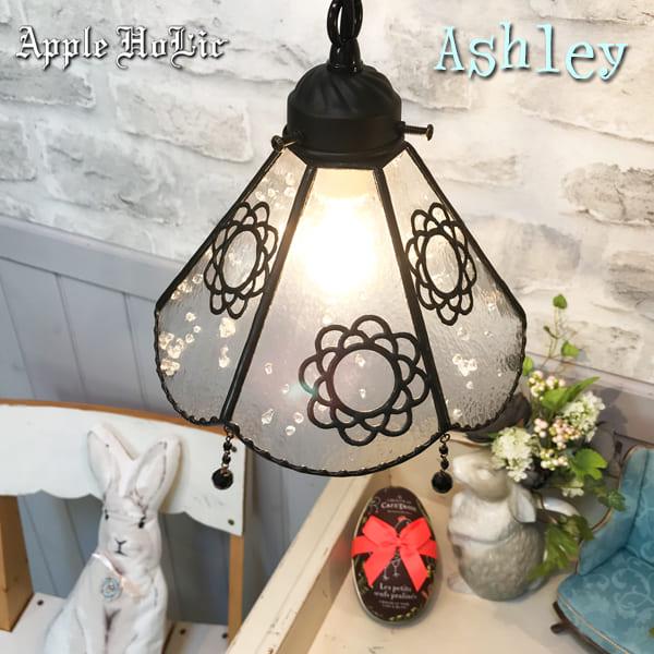 ペンダントライト 【Ashley・アシュリー】 LED対応 フラワー ステンドグラス ランプ