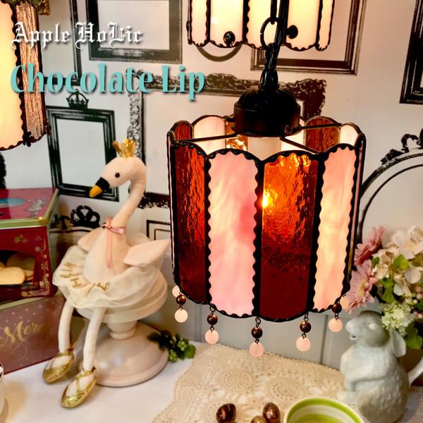 ペンダントライト 【Chocolate Lip・チョコレート・リップ】 LED対応 ステンドグラス ランプ ピンク