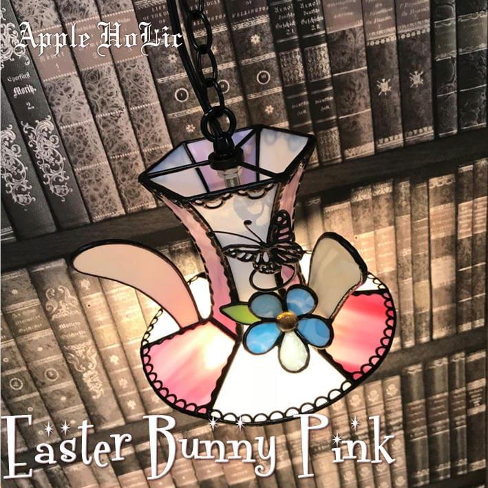 ペンダントライト 【Easter Bunny Pink・イースターバニー ピンク】 LED対応 帽子 ハット ステンドグラス ランプ