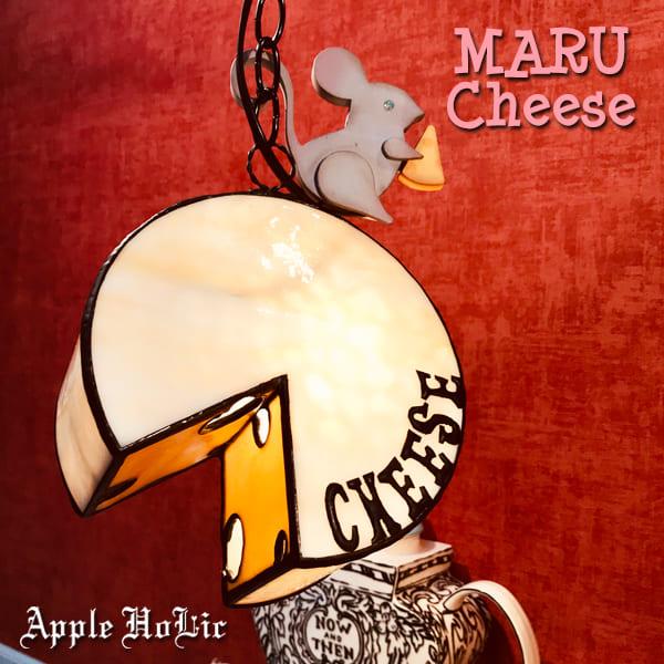ペンダントライト 【MARU Cheese・まるチーズ】 LED対応 チーズ ステンドグラス ランプ ねずみ