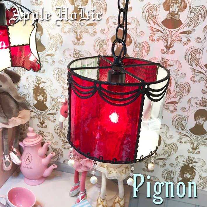 ペンダントライト【Pignon・ピニョン】 LED対応 クラシック レース ステンドグラス ランプ