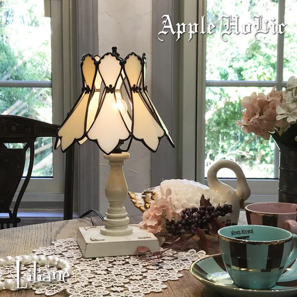 テーブルランプ 【Liliane・リリアーヌ】 LED対応 フラワー 置き型照明 ステンドグラス ランプ