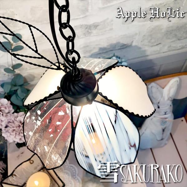 桜のペンダントライト【雪Sakurako・雪桜子】LED対応 フラワー ステンドグラス ランプ