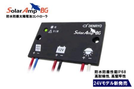 メーカー直送 メーカーからのサポートを受けることができます SA-BGA10 電菱 『1年保証』 限定価格セール 太陽電池コントローラ DENRYO