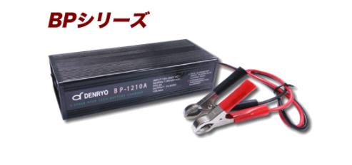 メーカー直送 業界No.1 メーカーからのサポートを受けることができます BP-1210 電菱 DENRYO バッテリー充電器 (人気激安)