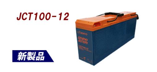 メーカー直送 メーカーからのサポートを受けることができます 国内正規総代理店アイテム 35%OFF JCT100-12 DENRYO 電菱 産業用鉛蓄電池