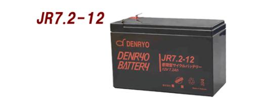 メーカー直送 メーカーからのサポートを受けることができます JR7.2-12 DENRYO 電菱 産業用鉛蓄電池 マーケティング 超目玉