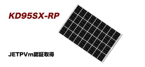 メーカー直送 メーカーからのサポートを受けることができます KD95SX-RP 爆安 海外限定 電菱 DENRYO 独立型太陽電池モジュール