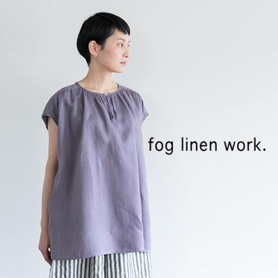 fog linen work フォグリネンワーク TANIA TOP BRUYERE タニア トップ ブリュイエール LWA006-2578【tohoku】