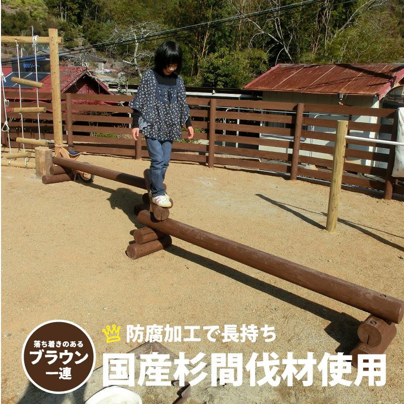 【一連】 木製平均台 ブラウン 防腐加工処理済
