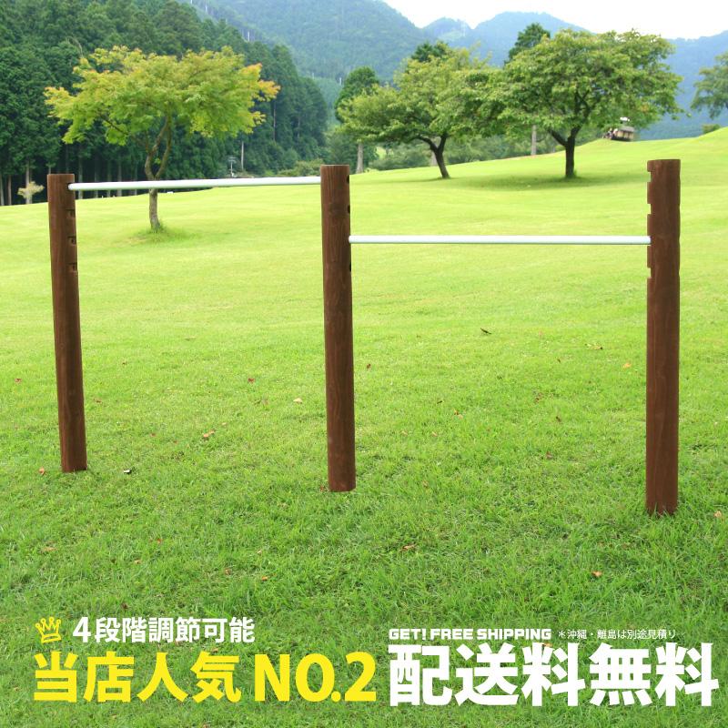 【ニ連】 木製 鉄棒 (小) ブラウン スチールバー 防腐加工処理済